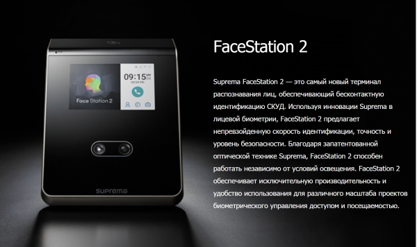 Фото 9 - SUPREMA FaceStation 2 - терминал идентификации лица.