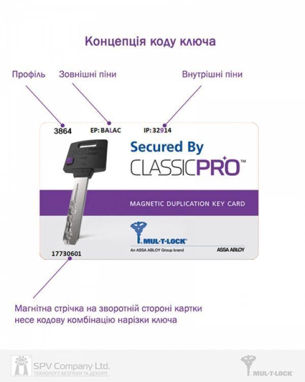 Фото 5 - Цилиндр MUL-T-LOCK DIN_KK XP *ClassicPro 105 NST 50x55 CAM30 VIP_CONTROL 2KEY+3KEY DND3D_PURPLE_INS 4867 BOX_S.