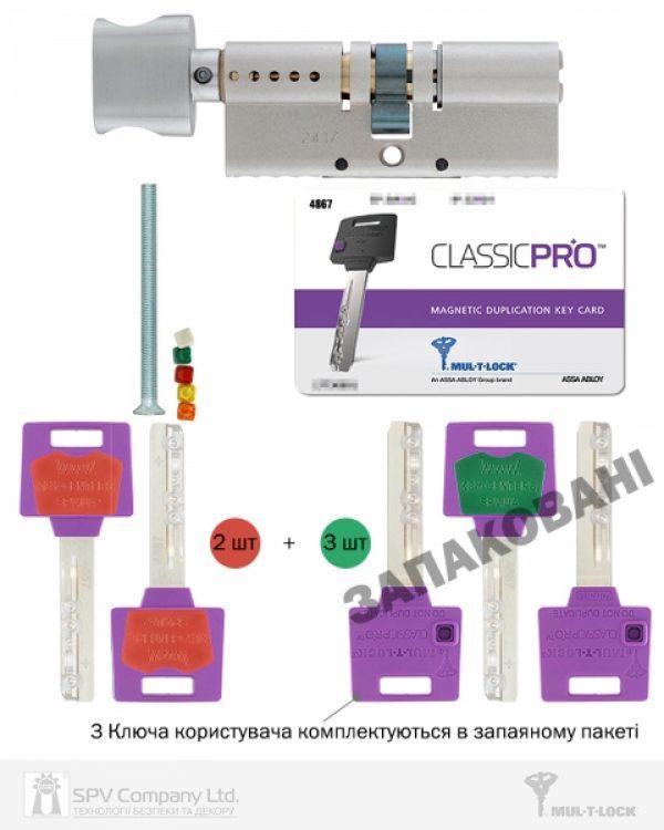 Фото 3 - Цилиндр MUL-T-LOCK DIN_KT XP *ClassicPro 100 NST 50x50T TO_BN CAM30 VIP_CONTROL 2KEY+3KEY DND3D_PURPLE_INS 4867 BOX_S.