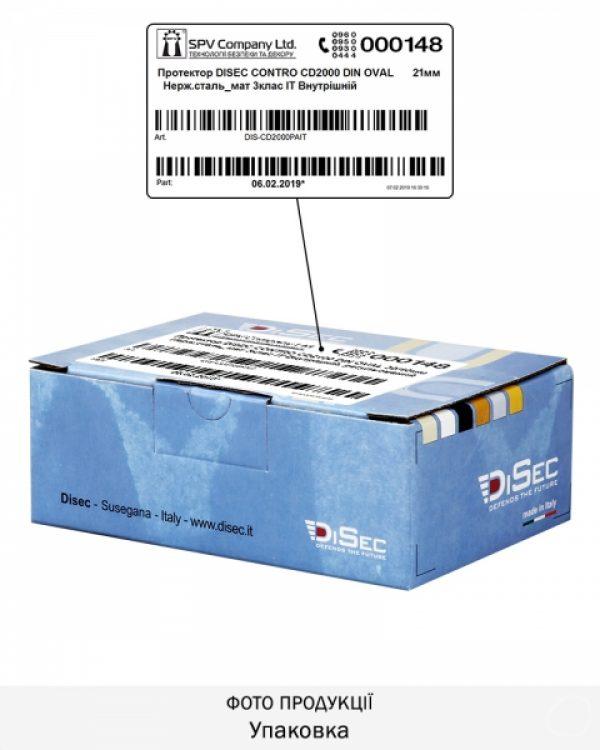 Фото 5 - Протектор DISEC CONTRO CD2000 DIN OVAL 21мм Нерж.сталь мат 3клас IT Внутренний, не регулируемый.