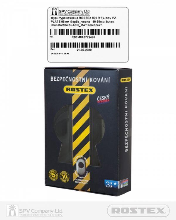 Фото 4 - Фурнитура защитная ROSTEX 802 R fix-mov PZ PLATE 85мм Фарба чорна 38-55мм 3клас Hranate/804 BLACK MAT Комплект.