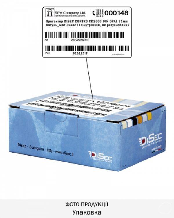 Фото 4 - Протектор DISEC CONTRO CD2000 DIN OVAL 21мм Латунь мат 3клас TT Внутренний, не регулируемый.